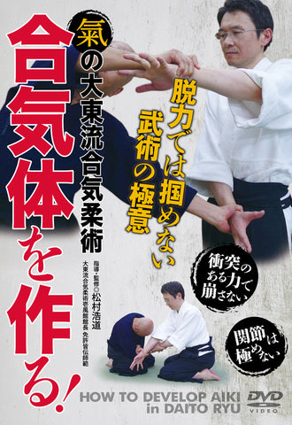 How to Develop Aiki in Daito Ryu DVD by Hiromichi Matsumura - Budovideos