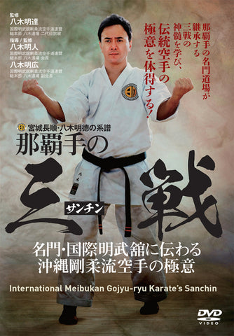 International Meibukan Goju Ryu Karate Sanchin DVD with Akihito Yagi