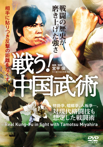 Real Kung Fu in Fight DVD with Tamotsu Miyahira - Budovideos