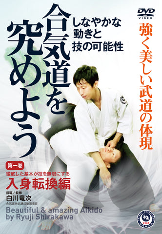 Beautiful & Amazing Aikido DVD by Ryuji Shirakawa