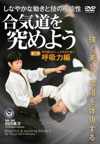 Beautiful & Amazing Aikido Vol 2 DVD by Ryuji Shirakawa
