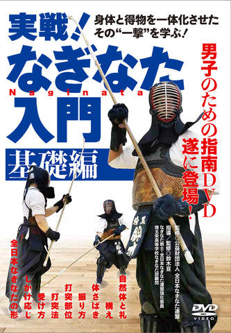Intro to Naginata Basics Book & DVD by Wataru Suzuki