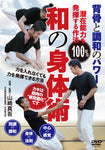 Traditional Japanese Body Movement DVD by Shingo Yamazaki - Budovideos