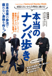 Learn the Samurai Nanba Walk DVD with Tatsuhiko Yano & William Reed - Budovideos Inc