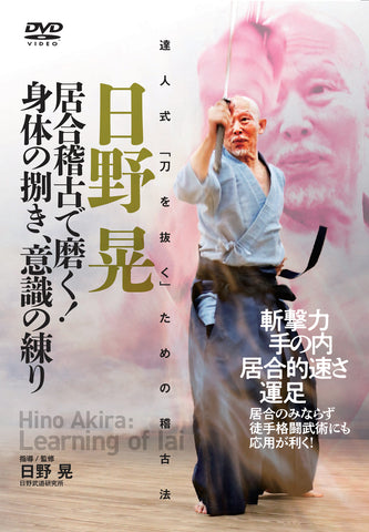 Learning of Iai DVD by Akira Hino