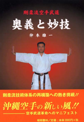 The Mystery & Techniques of Goju Ryu Karate Book by Yuichi Nakamoto (Preowned) - Budovideos Inc