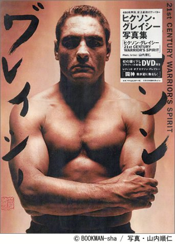 21st Century Warrior's Spirit Book & DVD by Rickson Gracie (Preowned) - Budovideos