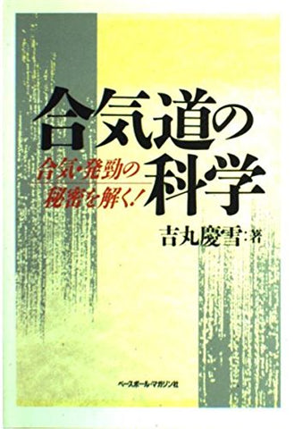 The Science of Aikido Book by Keisetsu Yoshimaru (Preowned) - Budovideos