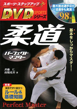 Judo Mastery Book & DVD By Olympic Gold Medalist Hitoshi Saito - Budovideos