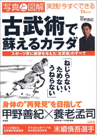 Understanding Kobujutsu Movement Book by Yoshinori Kono (Preowned) - Budovideos