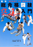 Intro to Kudo (Comprehensive Martial Art) Book by Azuma Takashi (Preowned) - Budovideos