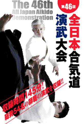 46th All Japan Aikido Demonstration DVD - Budovideos Inc