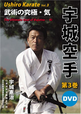 Ushiro Karate: Essential Principles of Bujutsu DVD 3 by Kenji Ushiro (Preowned)
