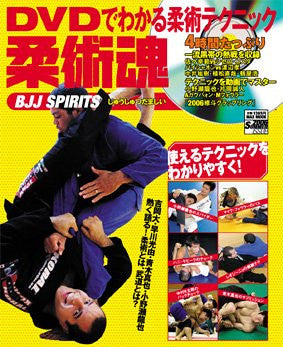 BJJ Spirits Book & DVD #1 (Preowned)