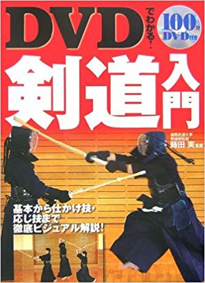 Kendo Intro Book & DVD by Minoru Masata (Preowned) - Budovideos Inc