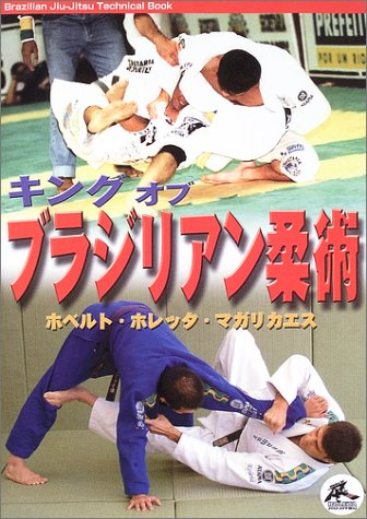 King of BJJ Book By Roberto Roleta Magalhaes (Preowned) - Budovideos