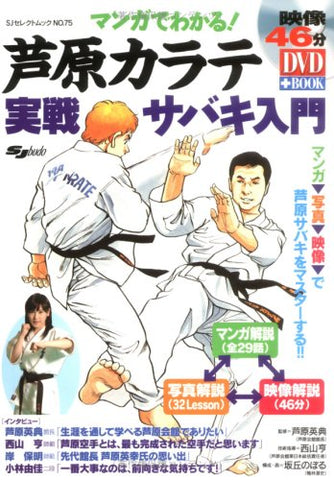 Ashihara Karate Intro to Sabaki Manga Book & DVD by Hideyuki Ashihara (Preowned) - Budovideos Inc