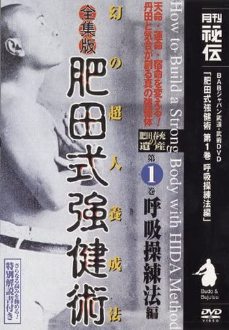 Hida Health System Vol 1 DVD with Ryoun Sasaki - Budovideos Inc