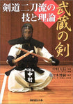 Musashi no Ken Two Sword Style Techniques Book by Hirotsugu Sasaki (Preowned) - Budovideos
