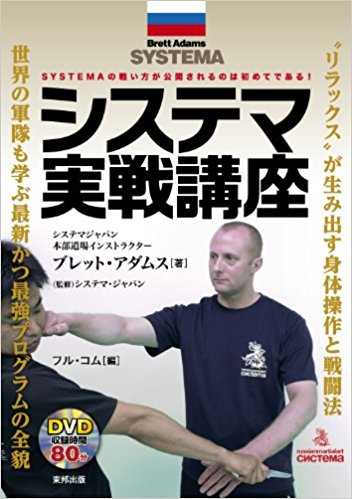 Systema Real Fighting Book & DVD by Brett Adams (Preowned) - Budovideos