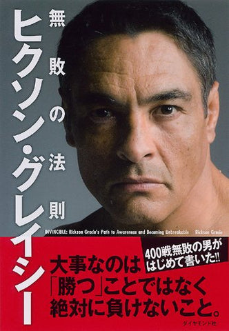 The Law of Being Undefeated Book by Rickson Gracie (Preowned) - Budovideos