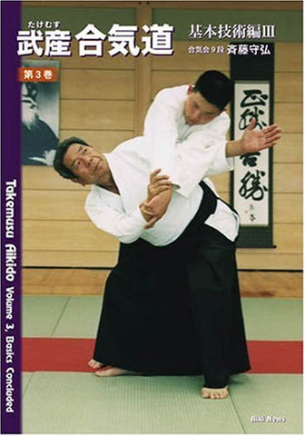 Takemusu Aikido Book 3: Basics Concluded by Morihiro Saito (Preowned) - Budovideos