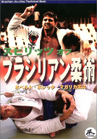 Spirit of BJJ Book By Roberto Roleta Magalhaes (Preowned) - Budovideos