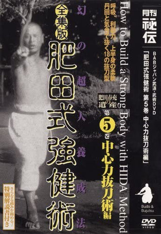 Hida Health System Vol 5 DVD with Ryoun Sasaki - Budovideos Inc
