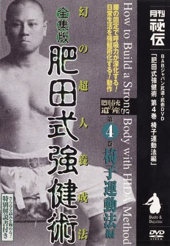 Hida Health System Vol 4 DVD with Ryoun Sasaki - Budovideos Inc