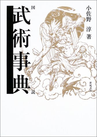 Illustrated Martial Arts Encyclopedia Book by Jun Osano - Budovideos