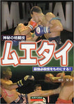 Muay Thai: Getting the Strongest Moves Book by Noboru Mochizuki - Budovideos