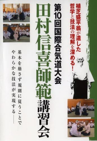 10th International Aikido Taikai DVD 3 with Nobuyoshi Tamura - Budovideos Inc