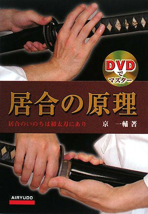 Principles of Iaido Book & DVD by Ichisuke Kyou - Budovideos