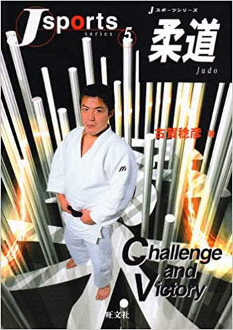 Judo Challenge & Victory Book by Toshihiko Koga (Preowned) - Budovideos