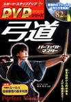Kyudo Perfect Mastery Book & DVD by Tsuneo Muraki (Preowned) - Budovideos