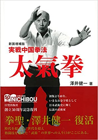 Actual Fighting Chinese Martial Art of Taikiken Book by Kenichi Sawai - Budovideos