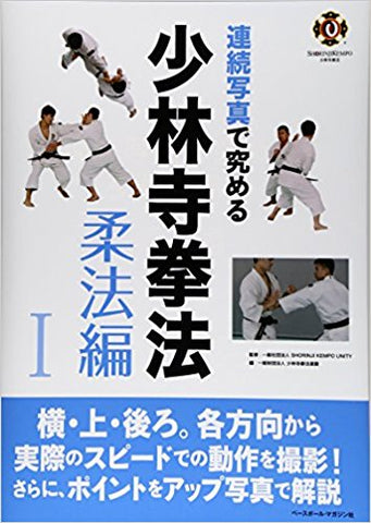 Shorinji Kempo Instructional Book Series Juho 1
