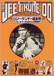 Tao of Bruce Lee's Jeet Kune Do Book by Toru Mitachi (Preowned) - Budovideos