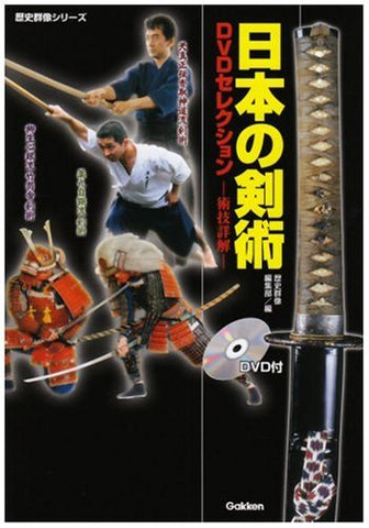 Nihon no Kenjutsu Vol 1 Book & DVD (Preowned) - Budovideos
