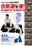 Full Contact Aikido DVD 1 by Tenzaki Fujisaki - Budovideos