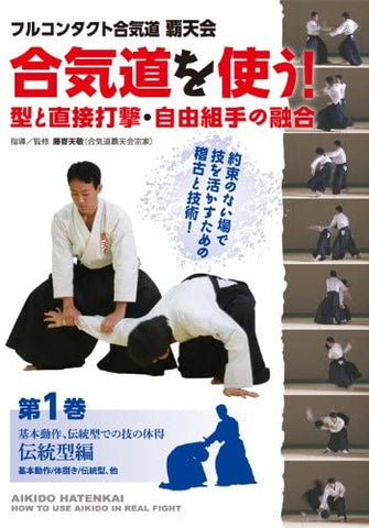 Full Contact Aikido DVD 1 by Tenzaki Fujisaki - Budovideos Inc