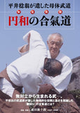 Harmonious Circle of Aikido DVD by Shinjuro Narita - Budovideos Inc