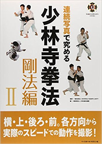 Shorinji Kempo Instructional Book Series Goho 2