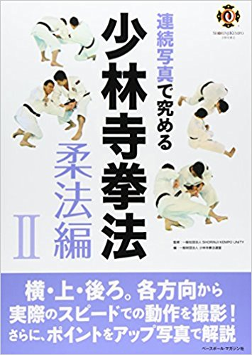Shorinji Kempo Instructional Book Series Juho 2 - Budovideos