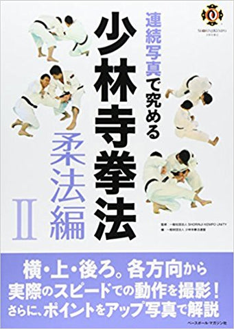 Shorinji Kempo Instructional Book Series Juho 2