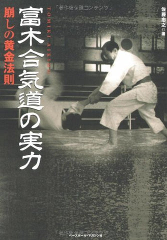 Tomiki Aikido: The Golden Law of Kuzushi Book by  Tadayuki Sato (Preowned) - Budovideos