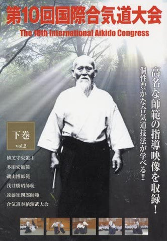 10th International Aikido Federation (IAF) Congress 2 DVD Set - Budovideos Inc