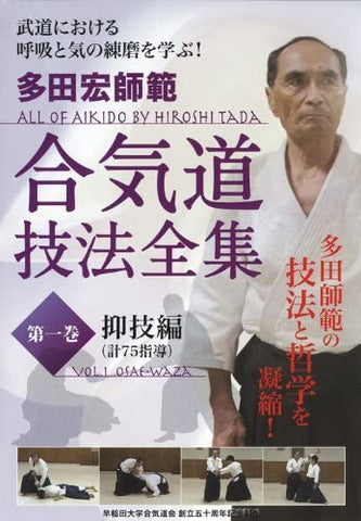 All of Aikido by Hiroshi Tada DVD 1: Osae Waza - Budovideos Inc