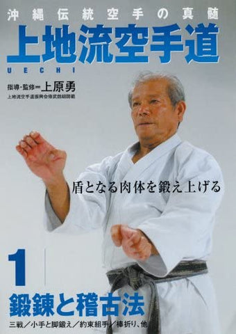 Uechi Ryu Karate Do DVD 1 by Isamu Uehara - Budovideos