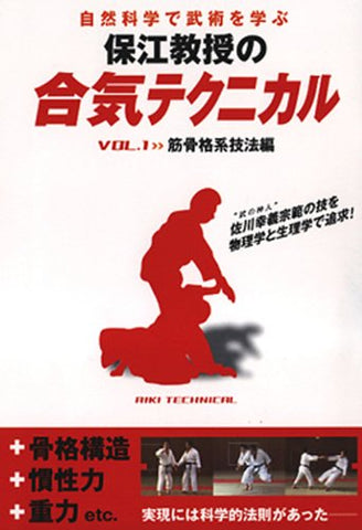 Aiki Technical DVD 1 with Kunio Yasue - Budovideos Inc